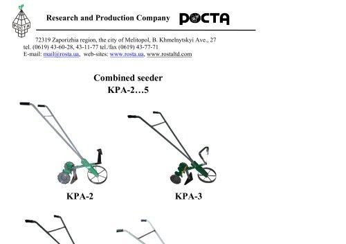 Combined seeder KPA-2…5